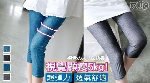 大碼3D立體剪裁超彈力仿牛仔內搭褲