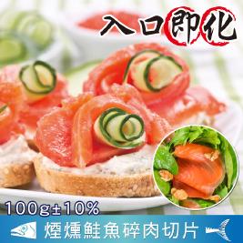 頂級煙燻鮭魚邊尾切片包
