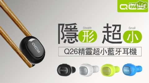 【QCY】Q26無線迷你藍牙耳機(黑色款)