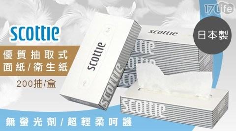 【scottie】日本製優質抽取式面紙/衛生紙 200抽/盒