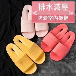 韓風排水減壓防滑室內拖鞋