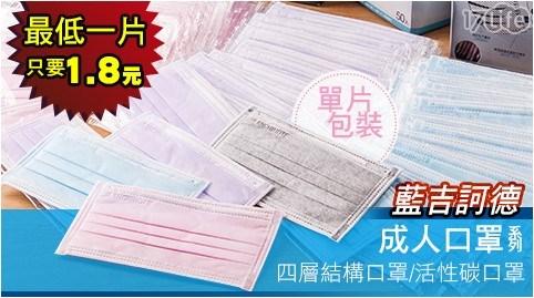 【藍吉訶德】四層結構口罩-活性碳口罩(單片包裝)