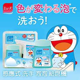 【日本 MUSE】小叮噹感應式洗手機