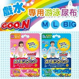 【日本大王GOO.N】戲水專用游泳尿布(男款/女款)