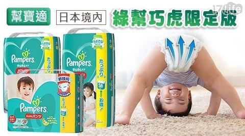 【幫寶適】日本境內綠幫巧虎限定版(褲型)一箱