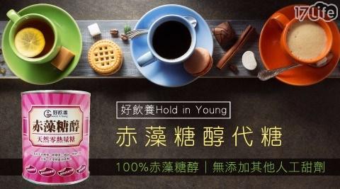 只要 360 元 (含運) 即可享有原價 599 元 【好飲養Hold in Young】赤藻糖醇代糖(600公克/罐)