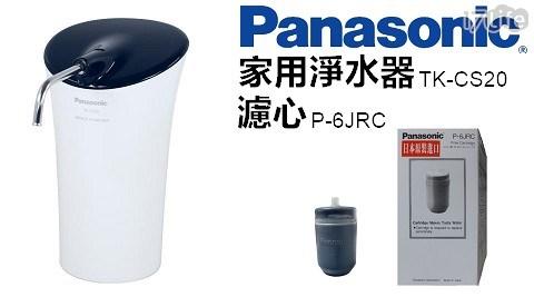 平均最低只要 880 元起 (含運) 即可享有(A)【Panasonic 國際牌】 TK-CS20濾水器單機 1入/組(B)【Panasonic】P-6JRC濾心(2入) 1入/組(C)【Panasonic】 TK-CS20濾水器 + P-6JRC濾心(2入) 1入/組
