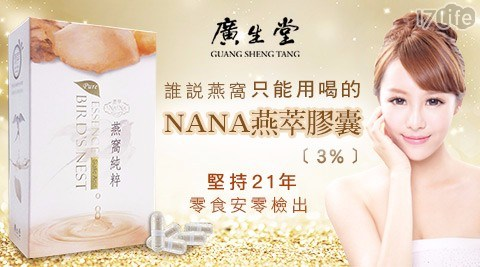 【廣生堂】NANA燕萃膠囊3%(30顆/盒)