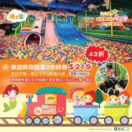 騎士堡-平假日樂遊時段兒童2小時券