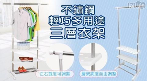【雙手萬能】不鏽鋼輕巧三層多用途單桿衣架(附滾輪)