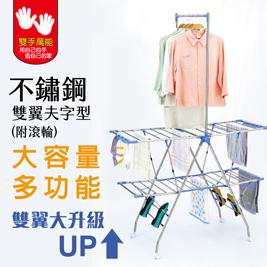 【雙手萬能】大容量不鏽鋼雙層雙翼活動曬衣架(附滾輪)