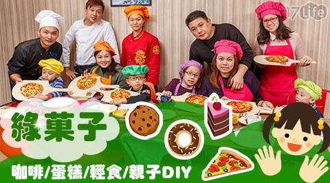 綠菓子DIY親子空間-吃到飽自助吧!親子DIY方案