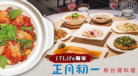 特別推薦:干煎海蝦煲、白菜土雞鍋、金沙嫩豆腐、時蘿香辣蝦、海鮮花園沙拉、鄉村紅燒肉、醋溜鮮魚片、樹子蒸時魚、櫻花蝦油飯