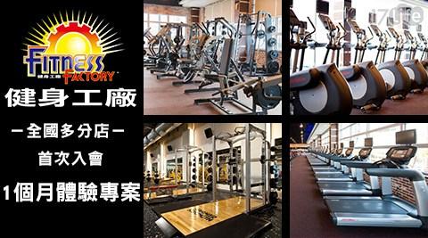 健身工廠一個月會員入廠資格(含:體驗有氧課程、有氧器材、重訓器材、各式健身器材、淋浴設備等設施)