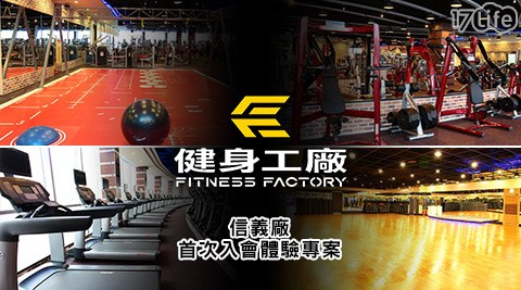 健身工廠《信義廠》一個月會員入廠資格(含:體驗有氧課程、有氧器材、重訓器材、各式健身器材、淋浴設備等設施)