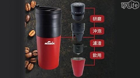 【AKWATEK】 時尚聖誕紅USB電動研磨咖啡杯/隨身杯 ALL I