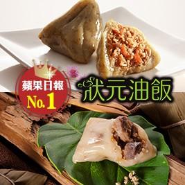 蘋果日報客家粽第1名【狀元油飯】芋心鹹粿粽/艾草香菇肉粿粽(預購)
