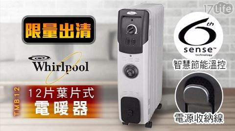 【Whirlpool 惠而浦】12片葉片式電暖器 TMB12