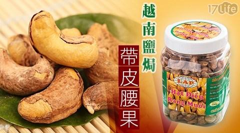 【越南鹽焗腰果】越南鹽焗腰果