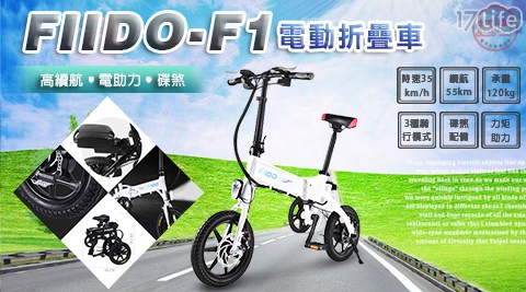 【FIIDO】F1 電動折疊車【55公里版】