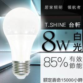 【T.SHINE 台軒】8w LED 燈泡