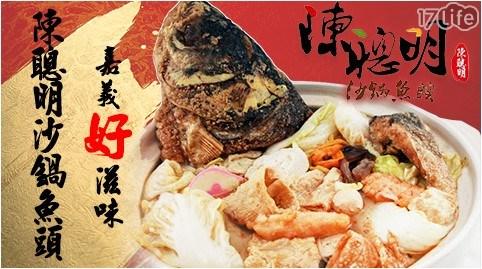 【嘉義陳聰明】沙鍋魚頭沙鍋菜/沙鍋魚頭魚肉火鍋豪華三件組(沙茶/麻辣/