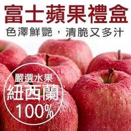 【天天蔬果】紐西蘭脆甜富士蘋果禮盒(12顆/盒)