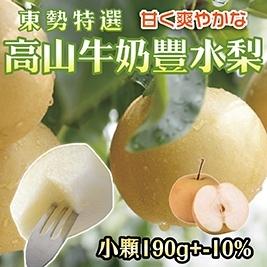 限時優惠!東勢特選高山牛奶豐水梨禮盒(190g±10%/顆)