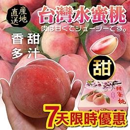 產地直送!爆汁高山水蜜桃禮盒(10-12入/盒)