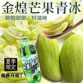 【陳家】超夯!青金煌芒果汽水情人果冰(每包250g±10%)