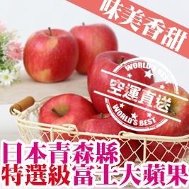 日本青森縣特選級富士蘋果(250g±10%/顆)