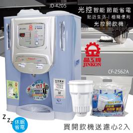 【晶工牌】節能光控溫熱全自動開飲機/飲水機 JD-4205 (加贈濾心