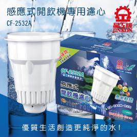 【晶工牌】感應式奈米科技 開飲機專用濾芯 CF-2532 (2入裝)
