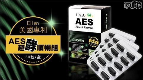Ellen美國專利AES超酵順暢組