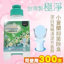 【極淨】台灣製小蒼蘭抑菌除臭潔白馬桶清潔芳香劑