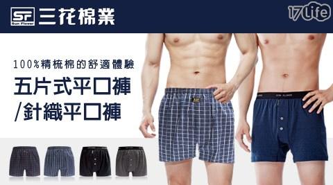 【三花棉業Sun Flower】三花5片式平口褲/針織平口褲(4件組)