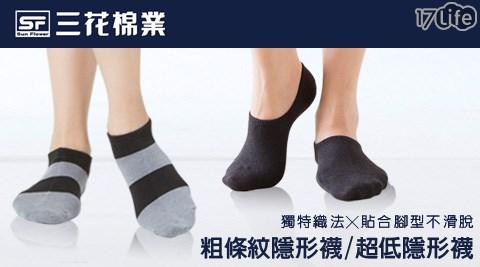 【三花棉業Sun Flower】三花粗條紋隱形襪/超低隱形襪.襪子(1