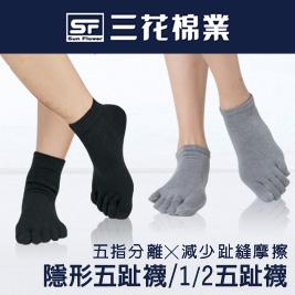 【三花棉業Sun Flower】三花90度隱形五趾襪. 1/2五趾襪.