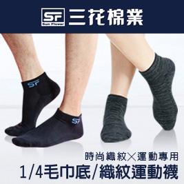【三花棉業Sun Flower】三花1/4毛巾底/織紋運動襪.襪子(1