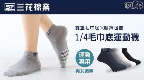 【三花棉業Sun Flower】三花1/4毛巾底運動襪.襪子(12雙組