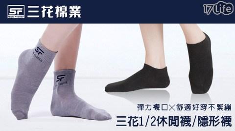 【三花棉業Sun Flower】三花1/2休閒襪/隱形襪.襪子(12雙