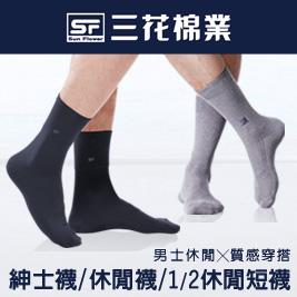 【三花棉業Sun Flower】三花無鬆緊帶紳士襪.休閒襪.1/2休閒
