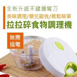 拉拉碎食物調理機全新升級不鏽鋼彎刀手拉式+保鮮盒蓋