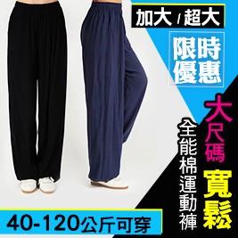 限時優惠【40~120公斤可穿大尺碼全能寬鬆棉運動褲】