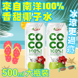 【A+COCO椰子水】椰活100%純椰子水