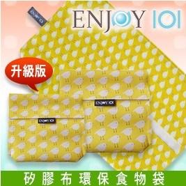 【ENJOY101】矽膠布環保食物袋-袋型(升級版)