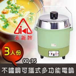 【永新】3人份不鏽鋼可攜式多功能電鍋/蒸鍋 QQ-3S