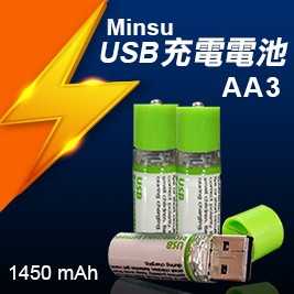 【Minsu】USB充電電池(3號電池)