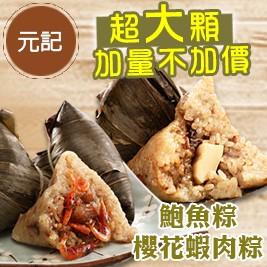 【元記食品】超大顆 櫻花蝦肉粽/鮑魚粽(5顆/組)(3個工作天出貨