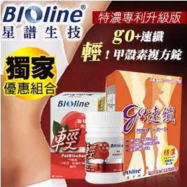 【BIOline星譜生技】go+速纖【特濃專利升級版】+輕!甲殼素複方